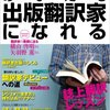 「最新版 あなたも出版翻訳家になれる」