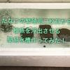 タナゴ繁殖!二枚貝で簡単に繁殖できる発泡スチロール水槽の作り方