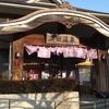 187・亀川温泉(浜田温泉&ゆとりろ別府)