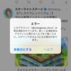 【お知らせ】twitterアカウントが凍結されました