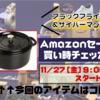 【サイバーマンデー2020】ストウブ ピコ ココット ラウンド 22cm Amazonセール買い時チェッカー予告編【ブラックフライデー】