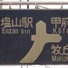 103の2「塩山駅/甲府/牧丘」