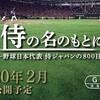【侍ジャパン ドキュメンタリー映画公開】