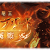 【グラブル】ゼノ・イフリート撃滅戦復刻【ゼノ刀】