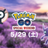 Pokémon GO Special Weekendの開催告知。今回は吉野家!