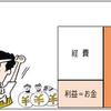 キャッシュフロー計算書序説(その弐)の巻