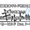 【冒険者ギルド物語2】序盤の攻略から進行度別にお世話になったアタッカービルド【ver.7~7.22】