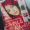 【付録レビュー】&ROSY11月号のリップ柄スクエアポーチ