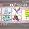 【剣盾S9】誤魔化しワニさん受けループ【最終120位/2051】