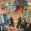 週刊少年ジャンプ2021年23号感想!ネタバレ注意!