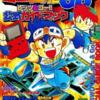 ミニ四駆GB レッツ&ゴー!!のゲームと攻略本 プレミアソフトランキング