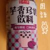 缶のタピオカ入りタロイモミルクを飲んだ感想【台湾】