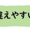 【韓国語】日本人が間違えやすい韓国語は?(助詞編)