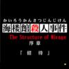 【ゲーム感想】「海楼館殺人事件 探偵・癸生川凌介事件譚 Vol.2」 昔なつかしの推理ADVの雰囲気をたっぷり楽しめた。