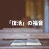 「復活」の福音