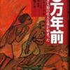 『5万年前』 ニコラス・ウェイド (イースト・プレス)