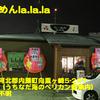 らーめんla.la.la~2014年10月13杯目~
