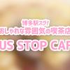 博多駅すぐ、おしゃれな雰囲気の喫茶店『BUS STOP CAFE』
