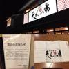 名古屋市中川区の「天風の湯」の跡地は「ホリデイスポーツセンター」になります