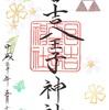 日吉八王子神社(東京・八王子)のカラフルな御朱印