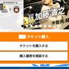 今夜6勝目を目指してホークス戦先発 がんばれ!!北海道日本ハムファイターズ加藤貴之選手☆