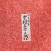 きもの(袷) ピンク・鳳凰柄江戸小紋(中村勇二郎)