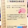 ウェブデザイン技能検定3級合格!