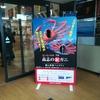 「acoico fes 2018」富山湾の新たなスター(カニパネル登場!)