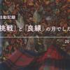【活動記録】11月は「挑戦」と「良縁」の月でした。