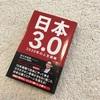 「日本3.0」で気づく新しい学び