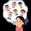 【国際結婚】相手の家族をなんて呼ぶか問題