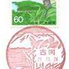 【風景印】古河郵便局