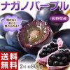 長野県限定「ナガノパープル」を購入できるお店〈通販〉