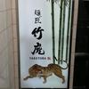 竹虎 ラーメン 東京旅行4日目part2