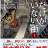 JOJOのスタンド能力と「僕だけがいない街」のリバイバル(再上映)は対照的だ ~ 「荒木飛呂彦の漫画術」 / 荒木飛呂彦