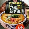 太打製麺所 大盛 三色揚玉うどん(明星)