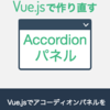 新ブック『Vue.jsで作り直すアコーディオンパネル』をリリースしました