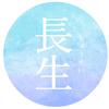 【四柱推命占い・十二運】「長生」タイプの性格