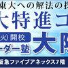 東進の秘密のコース「東大特進」とは?大阪・梅田で受講可能!