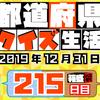 【都道府県クイズ】第215回(問題&解説)2019年12月31日
