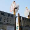 横川三丁目も駅前