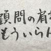 朝ドラまんぷく第54話 ダネイホン販売、塩作り、すべて順調が、ガラリ一転  !?