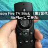 Amazon Fire TV Stick (第2世代)でAirPlayしてみた