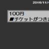 【メモ】PASMO(Suica)のバス特