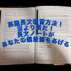 【英語勉強法】長文問題集の復習方法/やり方を紹介!長文ノートを使って量より質を目指せ!