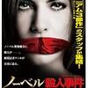 映画感想:「ノーベル殺人事件」(60点/サスペンス)