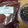 自家焙煎 スペシャルティコーヒー コロンビア【エメラルドマウンテン】を飲んでみた