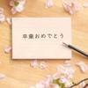 小学校【卒業式・在校生の合唱曲・歌】6年生を送る会にもおすすめの5曲!