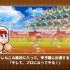 【選手作成】サクスペ「サクセスマウンテン 強化鳴響編②」