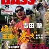 【バス雑誌】最新号「アングリングバスVol.25」発売!